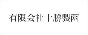 有限会社十勝製函