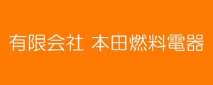 有限会社本田燃料電器